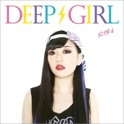ディープガール (ゆうゆ仕様) ディープガール (ゆうゆ仕様) : DEEP GIRL | ロー