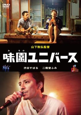 味園ユニバース 【通常版DVD】