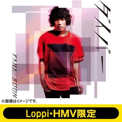 【Loppi・HMV限定】ダイバー 《BORUTO×KANA-BOON コラボトートバッグ付》