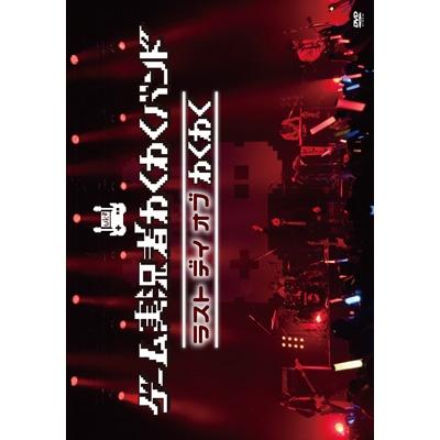 【ローソンHMV独占販売】ラスト デイ オブ わくわく