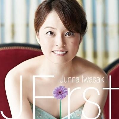 岩崎洵奈: J First