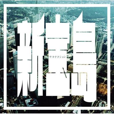 新宝島 (+DVD)【初回限定盤】