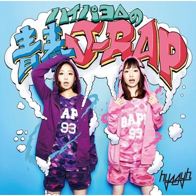 ハイパヨ△の青春J-RAP