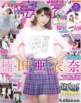 声優パラダイスR Vol.8 AKITA DXシリーズ