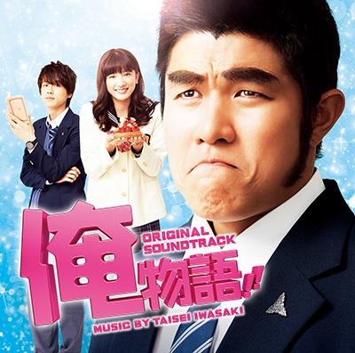 映画「俺物語!!」オリジナル・サウンドトラック 映画「俺物語!!」オリジナル・サウンドトラック
