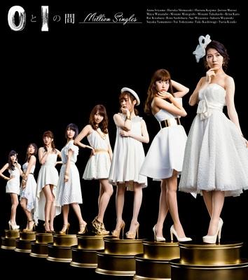 0と1の間 (2CD)【Million Singles】