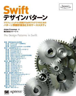 【単行本】 Adam Freeman / スイフトデザインパターン プロフェッショナルを目指すSwiftプログラマのためのパターン別設計技法