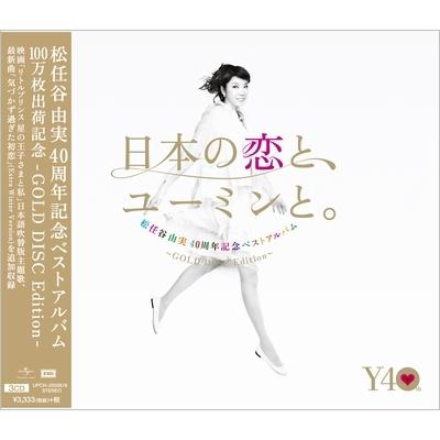 松任谷由実 40周年記念ベストアルバム「日本の恋と、ユーミンと。」 -GOLD DISC Edition-【期間限定出荷盤】