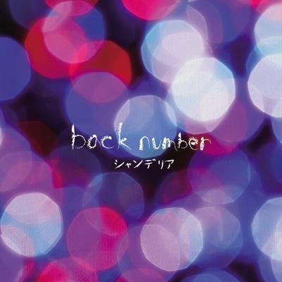 シャンデリア 【通常盤】 , back number
