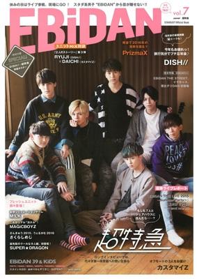 EBiDAN vol.7 【Loppi・HMV限定】