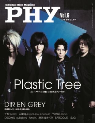 PHY Vol.6 音楽と人 2016年 1月号増刊