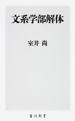 【新書】 室井尚 / 文系学部解体 角川新書