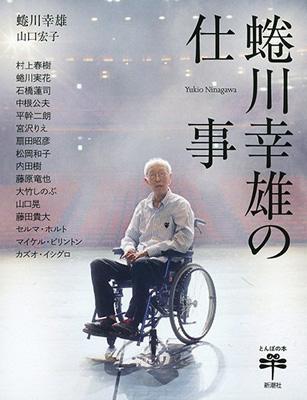 蜷川幸雄の画像 p1_4
