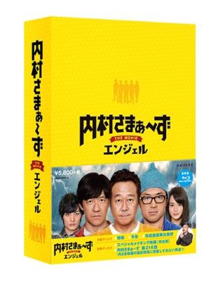 【Loppi・HMV限定】内村さまぁーず THE MOVIE エンジェル Blu-ray Special Edition