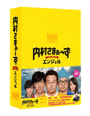 【Loppi・HMV限定】内村さまぁーず THE MOVIE エンジェル DVD Special Edition