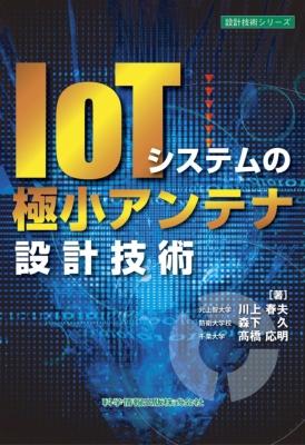 IoTシステムの極小アンテナ設計技術 設計技術シリーズ