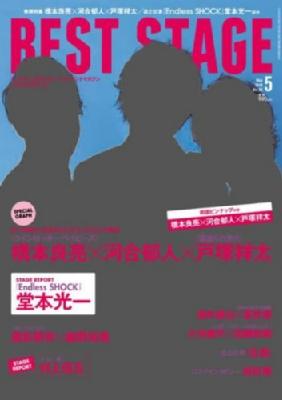 BEST STAGE (ベストステージ)2016年 5月号
