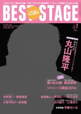 BEST STAGE (ベストステージ)2016年 7月号