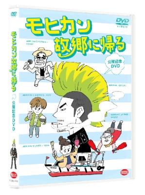 モヒカン故郷に帰る 公開記念DVD
