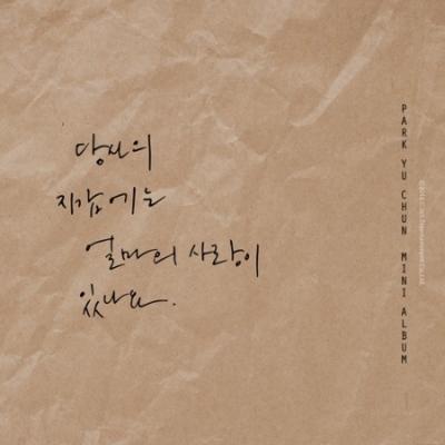 1st Mini Album: あなたの財布にはどれだけの愛がありますか 【初回限定盤】