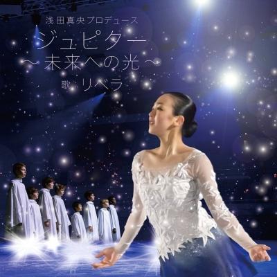 Jupiter -produced by Mao Asada