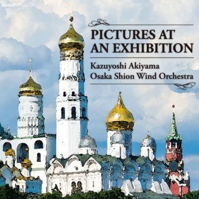 秋山和慶 / 大阪市音楽団: Pictures At An Exhibition