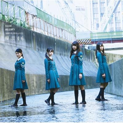 サイレントマジョリティー 【TYPE,B】(CD+DVD). 欅坂46