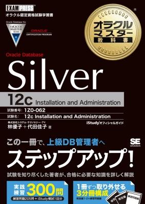 【単行本】 林優子 / Silver Oracle Database 12c オラクルマスター教科書 送料無料