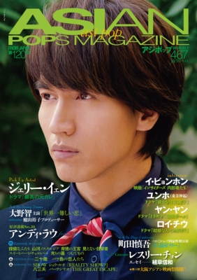 ASIAN POPS MAGAZINE 120号