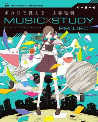 ボカロで覚える中学理科 MUSIC STUDY PROJECT