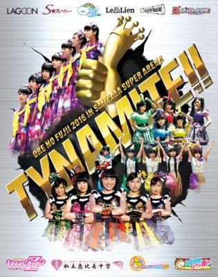 俺の藤井 2016 in さいたまスーパーアリーナ〜Tynamite!!〜(Blu-ray2枚+DAY 2:Blu-ray2枚組+三方背スリーブBOX+豪華44ページブックレット)