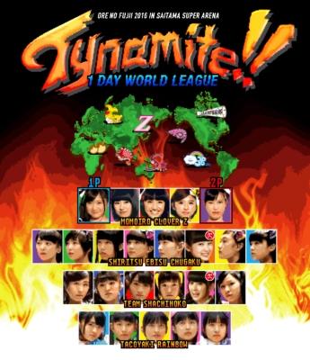 俺の藤井 2016 in さいたまスーパーアリーナ〜Tynamite!!〜第1回 ワンデイワールドリーグ戦