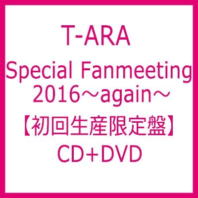 T-ARA Special Fanmeeting 2016〜again〜【初回生産限定盤】 (DVD+CD)