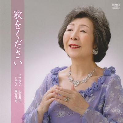 歌をください-日本歌曲集: 上田敦子(S)塚田佳男(P)