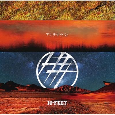 アンテナラスト (+DVD)【初回盤B】