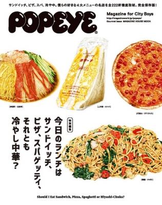 Popeye特別編集 今日のランチはサンドイッチ、ピザ、スパゲッティ、それとも冷やし中華? マガジンハウスムック