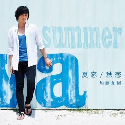 夏恋/秋恋 (+DVD)【夏恋ミュージックビデオver】