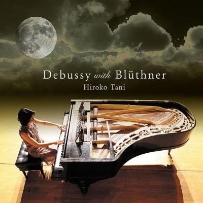 『ブリュートナーで弾くドビュッシー〜ベルガマスク組曲、前奏曲集第2巻、エレジー』 谿博子