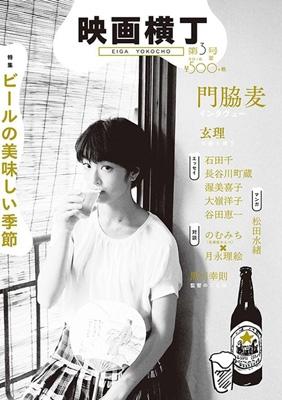 映画横丁 第3号 特集「ビールの美味しい季節」