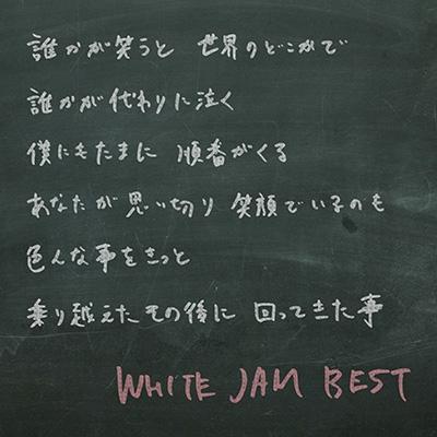 WHITE JAM BEST (+DVD)【初回限定盤】