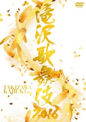 Takizawa Kabuki 2016