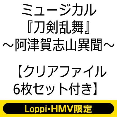 【Loppi・HMV限定クリアファイル6枚セット付き】ミュージカル『刀剣乱舞』〜阿津賀志山異聞〜