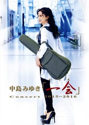 中島みゆきConcert「一会」(いちえ)2015〜2016 (Blu-ray)