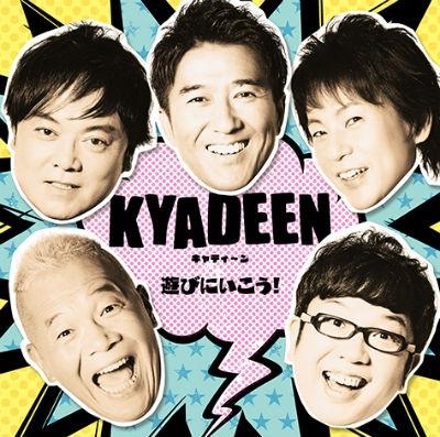 遊びにいこう! / 記憶の影 【初回生産限定盤B】[KYADEEN盤] (+DVD)