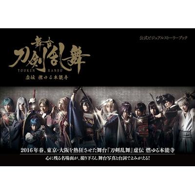 舞台『刀剣乱舞』虚伝燃ゆる本能寺 公式ビジュアルストーリーブック