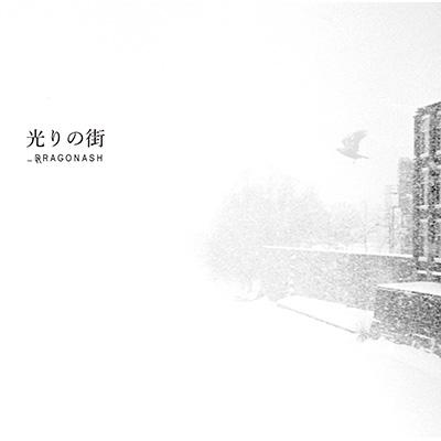 光りの街 【初回限定盤】 (CD+DVD)
