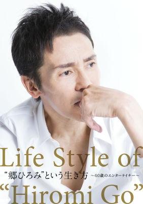 """郷ひろみ""""という生き方~60歳の..."""