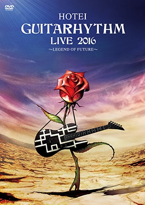GUITARHYTHM LIVE 2016 (DVD)