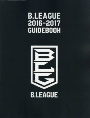 B.LEAGUE 2016-2017 Guidebook warp MAGAZINE JAPAN 2016年 10月号増刊