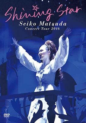 Seiko Matsuda Concert Tour 2016「Shining Star」 【初回限定盤】 (DVD+フォトブック)